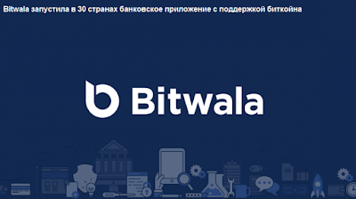 Bitwala запустила в 30 странах банковское приложение с поддержкой биткойна