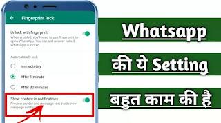 Whatsapp Show Content in Notification Setting क्या है ? किस काम आती है ?