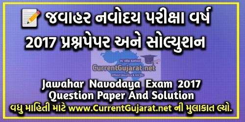 Jawahar Navodaya Exam Old Paper 2017 And Answer Key – www.navodaya.nic.in