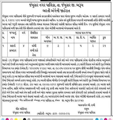 Jambusar Nagarpalika Recruitment Safai Kamdar , jobs , government jobs , gujarat jobs , new jobs , all jobs , jobs news , jobs 2021