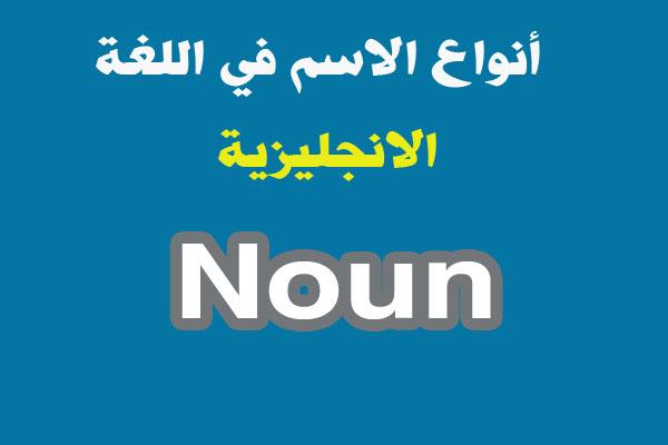 تعريف الاسم Noun وانواعه  في اللغة الانجليزية