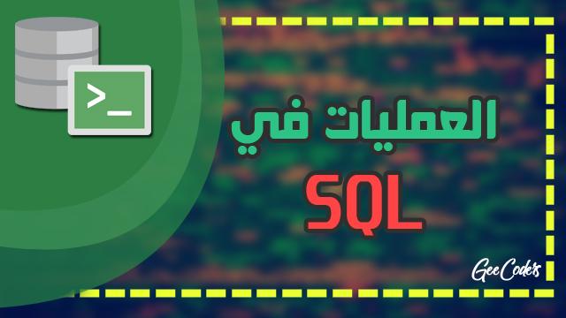 شرح استخدام and و or و not في اوركال داتا بيز SQL