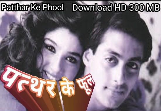 patthar ke phool, patthar ke phool salman khan movie download 300 mb, salman khan movie,