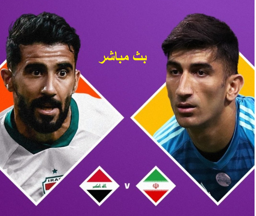 لايف مشاهدة مباراة العراق وايران بث مباشر اليوم 7-9-2021 في تصفيات آسيا المؤهلة لكأس العالم 2022 الان