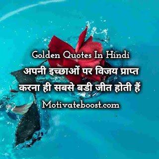 Golden quotes in hindi with image