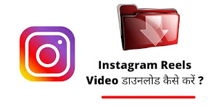 instagram reels video download