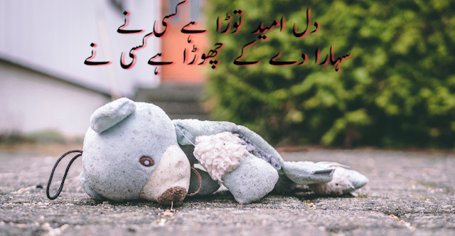 2 lines sad urdu poetry for bewafai boyfriend girlfriend breakup lover