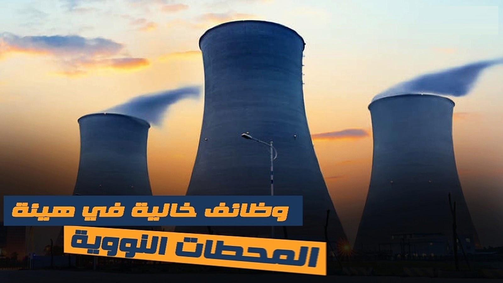 نتيجة بحث الصور عن هيئة المحطات النووية لتوليد الكهرباء