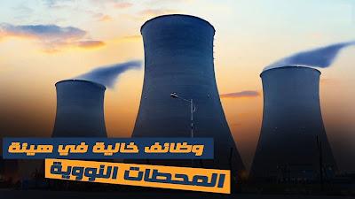 اعلان وظائف هيئة المحطات النووية و الكهرباء 1 لسنة 2019 تعرف على الشروط والمستندات المطلوبة