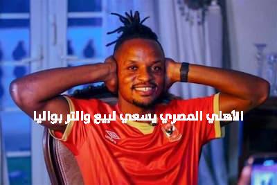 النادي الأهلي يسعي لبيع والتر بواليا للدوري الكويتي أو السعودي