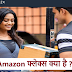 Amazon Flex Program क्या है ? How do I apply for Amazon Flex