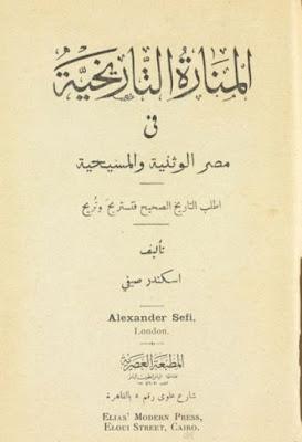 المنارة التاريخية في مصر الوثنية والمسيحية - اسكندر صيفي , pdf