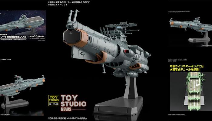 [模型手辦] BANDAI《宇宙戰艦大和號2205 新的旅程》1/1000組裝模型 地球防衛軍無畏改級補給母艦 飛鳥號