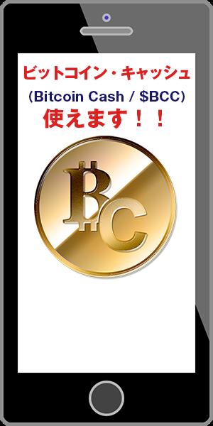ビットコインキャッシュ(Bitcoin Cash / $BCC)使えます│Web用バナー