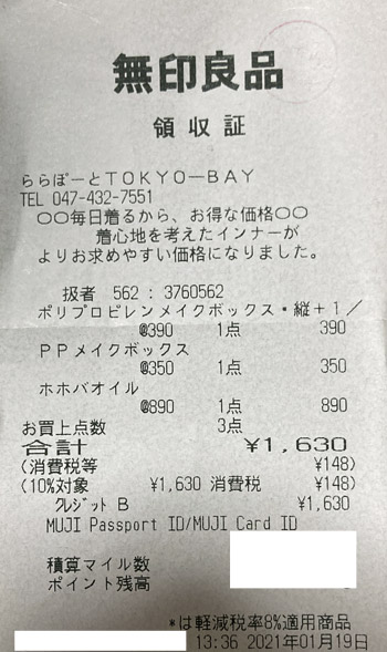 無印良品 ららぽーとTOKYO-BAY 2021/1/19 のレシート