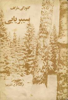 سیبریایی (رمان) - گئورگی مارکف / م. ع. آذرپیرا