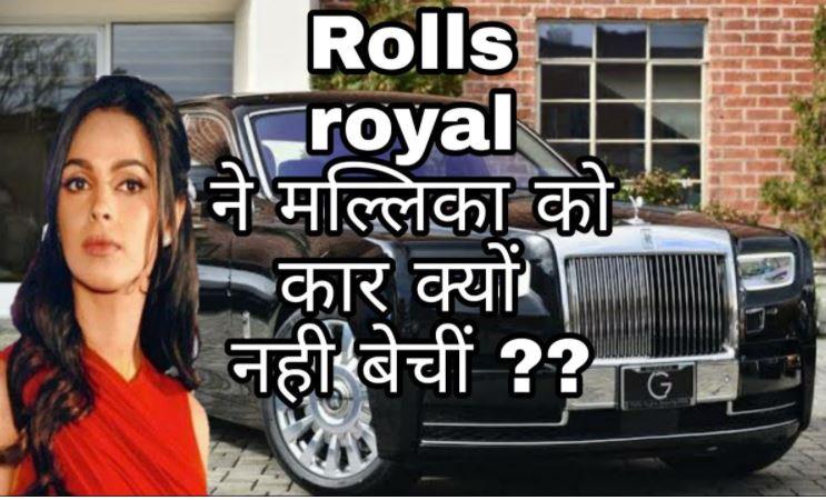 रोल्स रॉयस कार कंपनी ने अभिनेत्री मल्लिका शेरावत को कार देने से मना क्यों कर दिया था