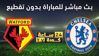 مشاهدة مباراة واتفورد وتشيلسي بث مباشر بتاريخ 02-11-2019 الدوري الانجليزي
