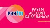 How To Create Paytm Account || Paytm Account Kaise Banaye