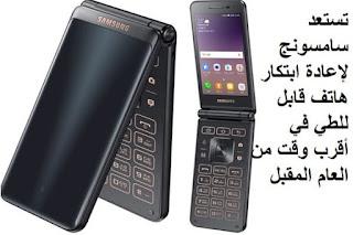 تستعد سامسونج لإعادة ابتكار هاتف قابل للطي في أقرب وقت من العام المقبل