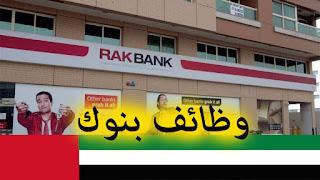 وظائف شاغرة في الإمارات بتاريخ اليوم ،وظائف بنوك ، RankBank
