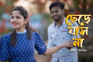 Chere Jas Na Lyrics - Rishi Panda (ছেড়ে যাস না)