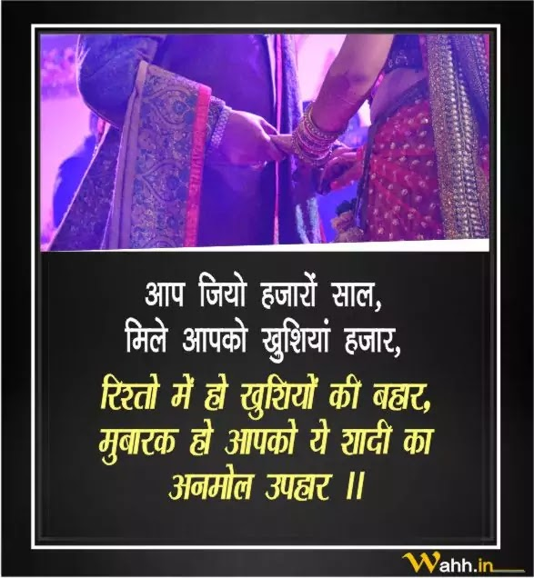 Wedding-Shayari-In-Hindi