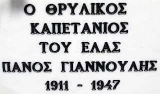 η προτομή του Πάνου Γιαννούλη στη Λευκάδα