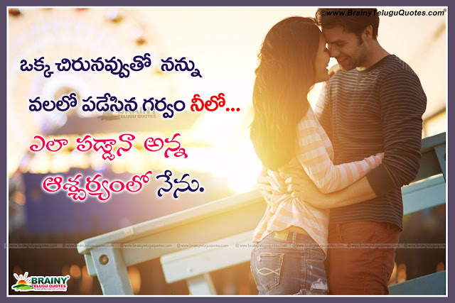Telugu valentines day Best love Quotes with images HD wallpapaers,Famous Telugu Top Inspirational Quotes Alone Quotes feelings images,Best telugu love quotes Heart touching love quotes in telugu,Feeling alone Love Quotes with Beautiful wallpapers,Love Failure Quotes neglegence quotes and Sad Love Quotes with Hd Images