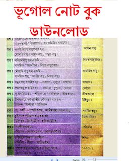 Geography note Book In Bengali version