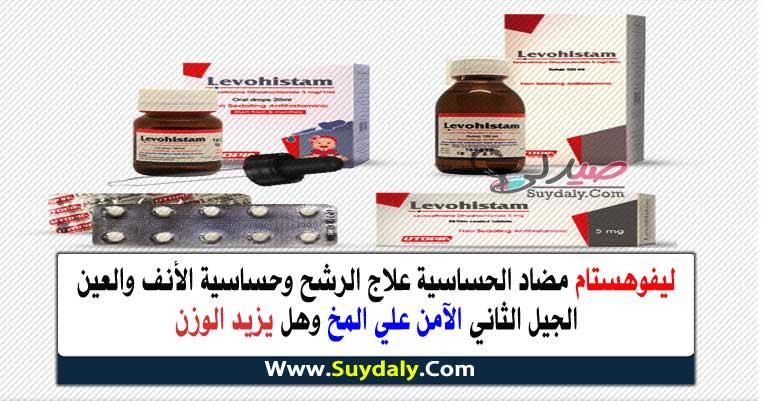 دواء ليفوهستام Levohistam مضاد للحساسية استخداماته فوائده وأضراره و السعر في 2021 و البديل