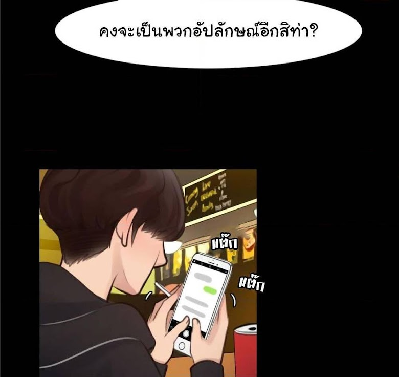 The Fake Beauty - หน้า 15