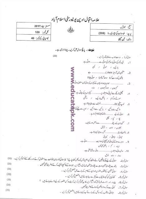 AIOU Past Paper Course Code 208 Matric Level