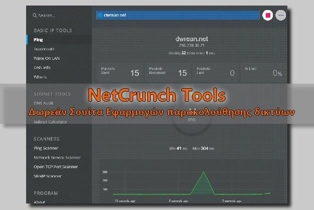 NetCrunch Tools - Δωρεάν σουίτα εφαρμογών παρακολούθησης και διάγνωσης δικτύων