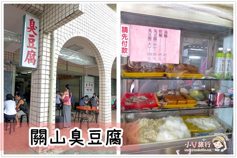 台東 關山臭豆腐
