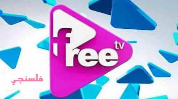 تردد قناة فري تي في Free Tv