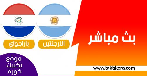 مشاهدة مباراة الأرجنتين وباراجواي بث مباشر اليوم 20-06-2019 كوبا أمريكا 2019
