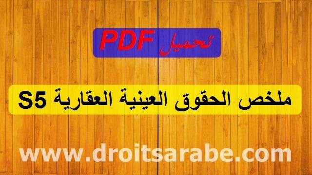 تحميل PDF : ملخص الحقوق العينية العقارية السداسي الخامس S5