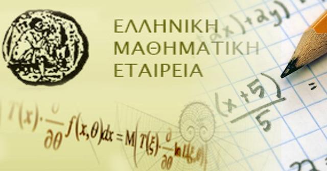 Επιτυχίες μαθητών της Αργολίδας στους μαθηματικούς διαγωνισμούς «Ο ΘΑΛΗΣ» και «Ο ΠΑΛΑΜΗΔΗΣ»