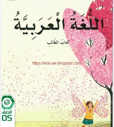 كتاب الطالب لغة عربية للصف الخامس الفصل الاول 2020- 2021 تعليم الامارات