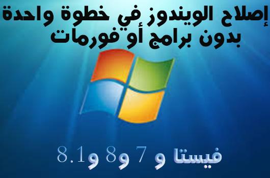 إصلاح الويندوز في خطوة واحدة بدون برامج أو فورمات فيستا و 7 و8 و8.1