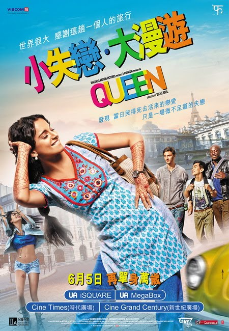 Queen 2014 Hindi 450MB BluRay 480p