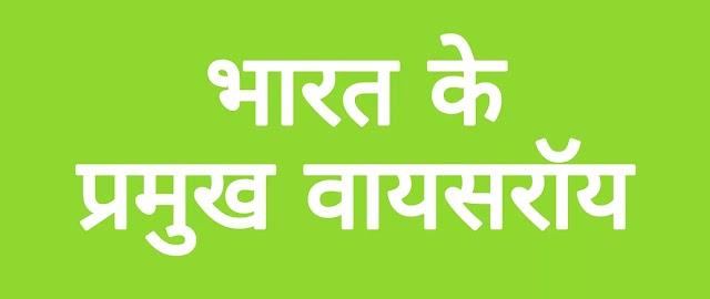 Bharat Ke Viceroy - भारत के प्रमुख वायसरॉय