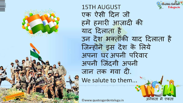 15th august Independenceday Quotes in Hindi 849