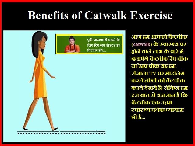 कैटवॉक व्यायाम के लाभ