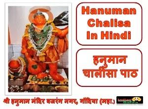 हनुमान चालीसा - Hanuman Chalisa In Hindi - Hanuman Chalisa In Hindi Lyrics - Hanuman Chalisa In Hindi Pdf