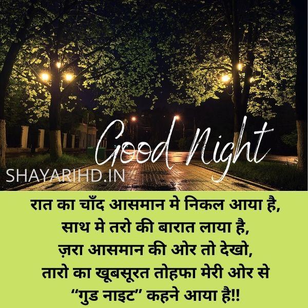 Romantic Good Night Shayari for Husband