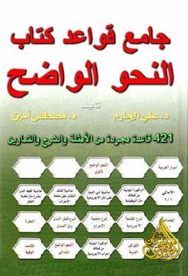 جامع قواعد كتاب (النحو الواضح) - الجارم و أمين , pdf