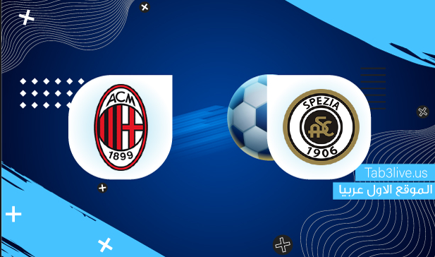 نتيجة مباراة ميلان وسبيزيا اليوم 2021/09/25 الدوري الإيطالي