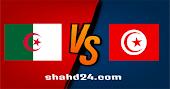 نتيجة مباراة الجزائر ضد تونس كورة لايف اونلاين بتاريخ 11-06-2021 مباراة ودية